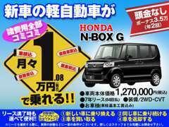 ▲新車リースも大好評★車輌代や諸費用はもちろん、先々の税金などもコミコミで月々1.08万円~ご用意!詳しくはスタッフまで♪