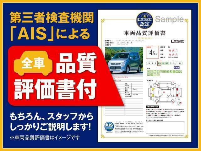 Bプラン画像:当店はカーセンサーアフター保証の加入に必要な品質評価書を事前に付けて販売しております。お車の状態をしっかり説明しますのでご安心ください♪