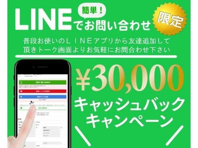 LINEからのお問い合わせで現金3万円キャッシュバックキャンペーン実施中!在庫確認も含めてお気軽にご連絡ください。