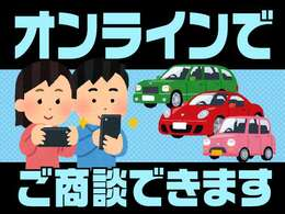 ★オンライン商談のメリット★・遠方にお住まいの方でもお車が見れます・写真ではわかりずらいところもビデオ通話で確認できます・お車の状態が確認できるので安心です・もちろん無料でご利用できます!