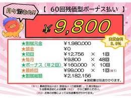 ≪60回残価型ボーナス払い≫で月々¥9800~お乗りいただけます♪(※諸経費別)他にも色々なお支払方法がございますのでご相談ください☆