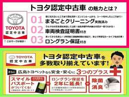 広島トヨペットでは通常1年間のロングラン保証にもう1年保証を+(プラス) 2年間のロングラン保証を付けさせていただいております。全国のトヨタ系ディーラーで保証を受けて頂けます。