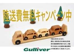 ☆ガリバー稲沢店では、県外のお客様もお求めやすくなるよう、只今ご自宅までご納車陸送費用無料のキャンペーンを行っております♪