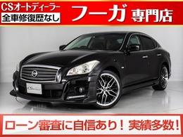 日産 フーガ 3.7 370GT 禁煙車/BOSEサウンド/新品パーツカスタム