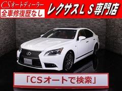 レクサス LS の中古車 460 Fスポーツ 千葉県野田市 259.0万円