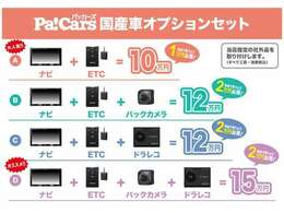 国産車限定!!パッカーズのとてもお得なオプションセット!お客様のニーズに合わせてお選びいただけます!セットで追加すれば2万円オトク!ご購入の際はセットでの追加をオススメします!!
