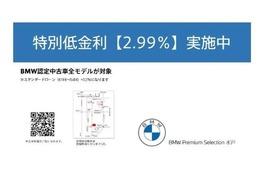 BMW Premium Selection 水戸 正規認定中古車!在庫車豊富に取り揃えてあります!是非お気軽にお問い合わせください。Tel:029-350-3322