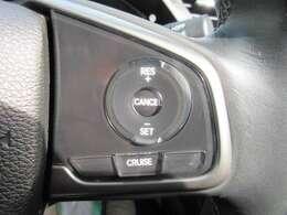クルーズコントロール機能付き♪ 高速走行もより快適なドライブができます♪ 長距離ドライブでも安心ですね♪