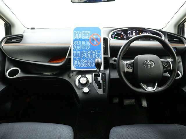 弊社の車は全車クリーニング・抗菌除菌済みです!気持ちよく車内をご覧いただけます!