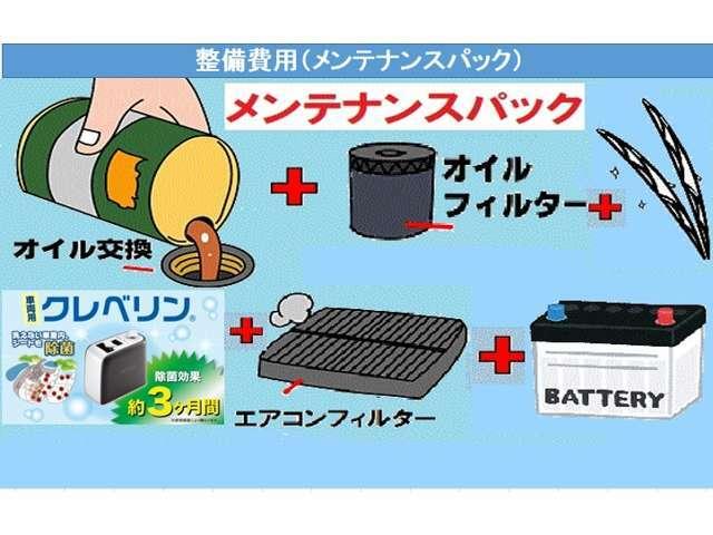 Bプラン画像:<<メンテパック内容>>法定整備付、バッテリー、エンジンオイル、オイルフィルター、ワイパーゴム、エアコンフィルター、クレベリン除菌コートをお得なパックにてご提供!!清潔に安心してお乗りいただけます。