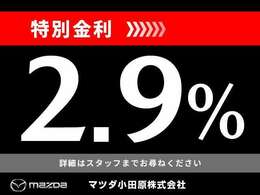 ◆クレジットご検討の方へ◆◇特別条件と致しまして特別金利2.9%を適用させていただきます◇◆この機会をお見逃しなく◆
