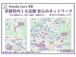 ★ 京都府下16店舗 ★ ホンダカーズ京都U-select久世橋から中古車をお届けします!まずはお電話下さい!075-661-5775。中古車営業スタッフまで!