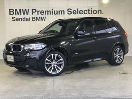 BMW X5 xドライブ 35d Mスポーツ 4WD 2年保証付 20インチ モカレザー
