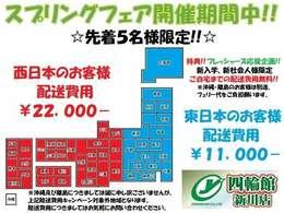 配送費用がお得なスプリングフェア開催中です!!この際にぜひご検討を!!※沖縄及び離島は誠に申し訳ございませんが当キャンペン対象外地域となります。