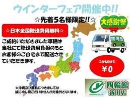 ☆先着5名様限定!!☆フェア開催中につき、当社からご自宅までの配送費用無料です!!※沖縄及び離島は対象外となります。