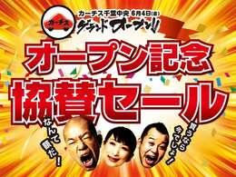 特選車揃ってます!カーチス千葉中央店グランドオープン記念協賛セール開催中!