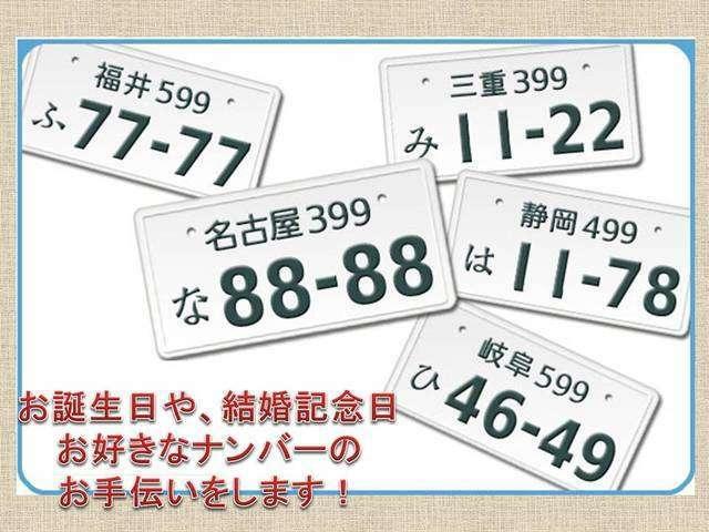 Aプラン画像:お誕生日や、結婚記念日、などお好きなナンバーをお車にどうぞ♪人気ナンバーは抽選となりますがお車に更に愛着が沸きますね!