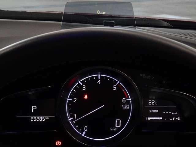 ヘッドアップディスプレイで視線の移動が少なく安全です。