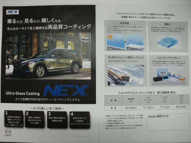 Bプラン画像:中古車用ウルトラグラスコーティングNEX 3年保証 (65ヶ月以内 走行距離5万km以内の車両が対象です) 当社にて1年毎の点検メンテナンスが必要です。