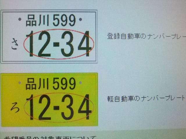 Aプラン画像:お車のナンバープレートの番号をお好きな番号にしませんか?お誕生日やラッキーナンバー等、ご希望の番号を選べます!赤色の○で囲われている4桁以下のアラビア数字の部分(一連指定番号)のみ自由に選べます。
