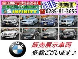 BMW♪ 販売展示車両 多数 ございます♪ 車種 や グレード も 豊富 です♪ご遠方でもご納車可能です♪オートローンもいつでも受付けております♪ご遠慮なさらず是非お気軽にお問合せ下さいませ♪