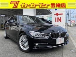 BMW 3シリーズ 320d ブルーパフォーマンス ラグジュアリー 革シート・スマートキー・バックカメラ・