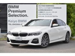 BMW 3シリーズ 330e Mスポーツ M-Sport ワンオーナー harman/kardon