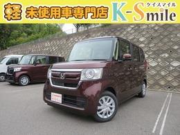 ホンダ N-BOX 660 G L ホンダセンシング 届出済未使用車 衝突被害軽減ブレーキ付き