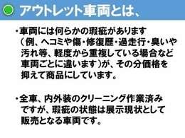 ■アウトレット中古車は、車両に何らかの瑕疵があります。ご商談を進めるには、実車の確認が必要となります。車両の詳しい状態は最寄りのホンダカーズ東京中央U-Select店からのご説明となります。