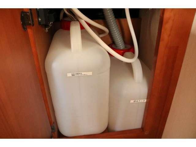 給排水タンクは各13Lほし