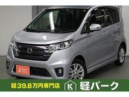 日産 デイズ 660 ハイウェイスターX 軽自動車 HID インテリキー 純正ナビ