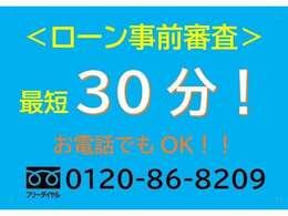 オートローンは頭金無し・120回払いまでお取扱い可能です。来店されなくてもローンの事前審査やお支払シミュレーションを行う事も可能です。