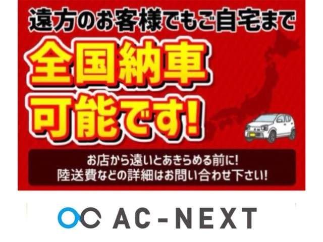 AC-NEXT岩沼店は全国各地にお客様のお車をご納車致します!