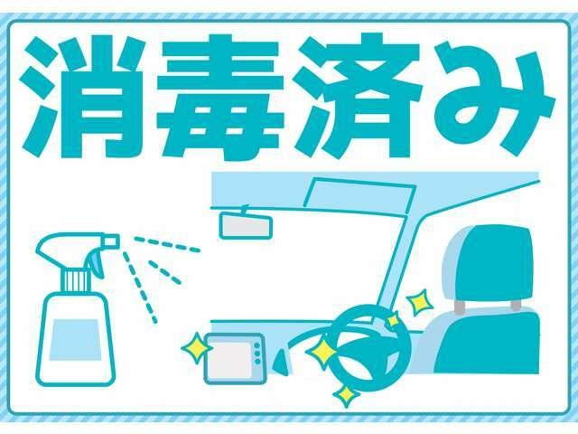 当店舗では、お客様が安心してお車をご覧頂けるよう、新型ウイルス対応として展示車全車 除菌加工を実施しております