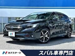 スバル レヴォーグ の中古車 1.8 GT-H 4WD 大阪府茨木市 339.9万円