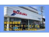 (株)石田自動車 null