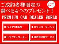 PREMIUM CAR DEALER WORLD null