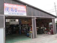 店舗敷地内に整備工場完備しております!