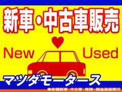 新車・中古車販売OK!注文販売も可能ですのでご相談ください。