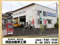 須田自動車工業 null