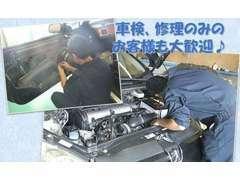 整備の技術にも自信あり!車検や修理のみのお客様も大歓迎です。