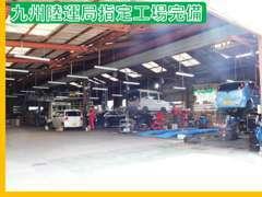 ご購入後も安心、九州陸運局指定工場完備。愛車のメンテナンスもお任せ下さい。