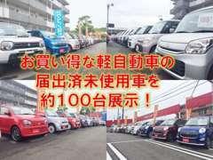 お買い得な軽自動車の届出済未使用車を約100台展示しております!きっとご希望のおクルマが見つかります!
