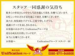 スタッフ一同精一杯お客様に感謝の気持ちでご来店、お問い合わせ心よりお待ちしております。http://unification.crayonsite.com