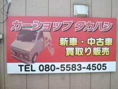 中古車販売はもちろん、新車販売、お車の買取もいたします!ご不明点等あれば気軽にお問い合せ下さい♪