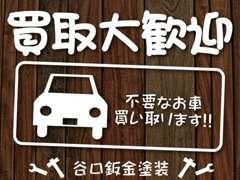お車の買取も承っております!!あなたの不要なお車、是非当店にお売り下さい(*^^*)