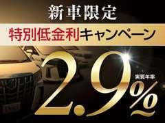 ☆特別低金利キャンペーン2.9%~実施中☆彡