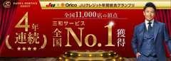 JUクレジット年間グランプリ3年連続日本1位☆彡