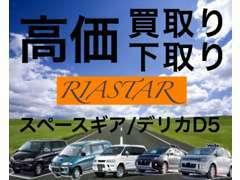 RIASTARは遠方のお客様多数!実車が見れなくても安心して頂ける様細かい部分まで整備・点検・清掃を行いLINEにて対応可能