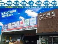 神戸鈑金 null